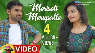 Meriseti Merupalle Full Video Song | Yazin Nizar | Latest Telugu Songs 2019 | Sindhu K Prasad
