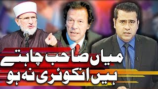 Takrar with Imran Khan - 15 Aug 2017 - Express News