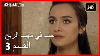 حب في مهب الريح - الحلقة 3