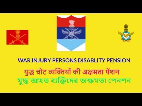 WAR INJURY DISABLITY PENSION | युद्ध चोट अक्षमता पेंशन | যুদ্ধ আহত ব্যক্তিদের অক্ষমতা পেনশন