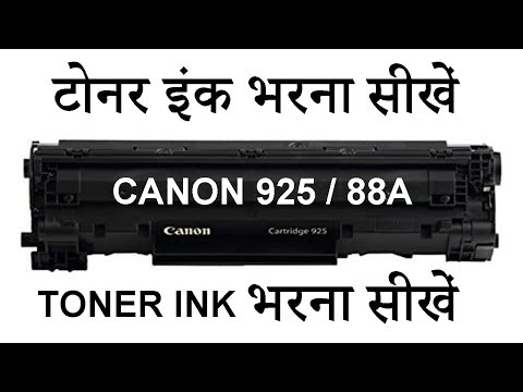 Hindi - How to refill CartridgeToner 88A / 925 of LBP6030/6030W