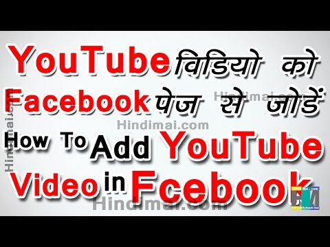 How to Add YouTube Video Channel Tab To Facebook Page in Hindi