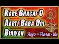 Kare Bhagat Ho Arti Doi Biriya Bhawna Jain Bhajan