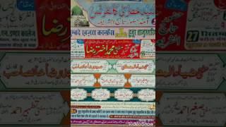 Hashmati Gharane Ko Huzoor Asjad Raza Khan Ne 27/9/16 ko Unke shaer Pilibhit Me ghus kr Chuha banaya