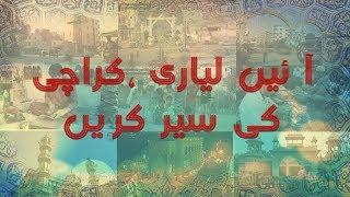 آ ئیں لیاری ،کراچی کی سیر کریں - Tour of Lyari, karachi