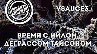 Download Vsauce3: Время с Нилом Деграссом Тайсоном Video