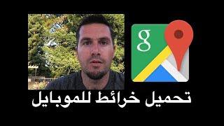 تنزيل خرائط غوغل واستخدامها بدون انترنت للموبايل