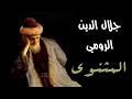 جلال الدين الرومي | المثنوي | 015