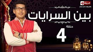 مسلسل بين السرايات - الحلقة الرابعة - باسم سمرة   Ben El Sarayat Series - Ep 04
