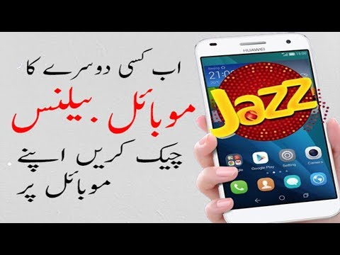 How to Check Anyone Mobile balance in Your Phone | Urdu/Hindi