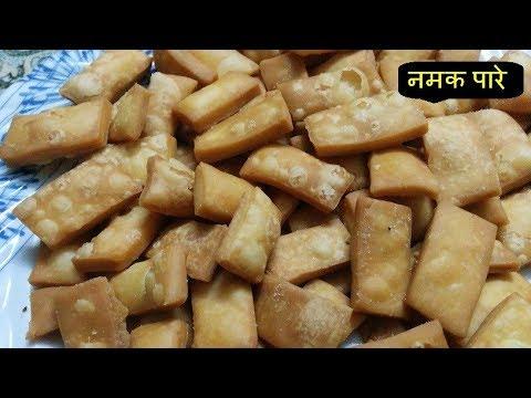 होली पर झटपट बनाये खस्ता नमक पारे💕 Nimki Recipe💕 How to Make Namak Pare in Hindi Holi recipe