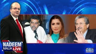Maryam Nawaz Ka Siyasi Imtehan   Nadeem Malik Live   SAMAA TV   18 Sept 2017