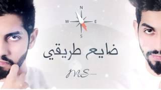 #x202b;محمد الشحي - ضايع طريقي (حصرياً) | 2016#x202c;lrm;