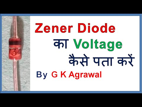 How to test voltage of a Zener diode practical in Hindi
