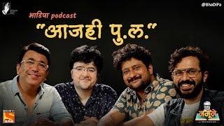 BhaDiPa Podcast: Aajahi PuLa - Jitendra Joshi, Pushkar Shrotri, Nipun Dharmadhikari, Sarang Sathaye