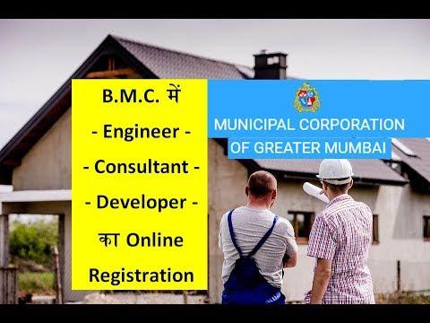 Mumbai Municipal Corporation BMC AutoDCR Online Licence Registration l Engineer Consultant Developer