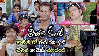 Teeyani Kalavo Scenes - 2017 Telugu Movie Scenes - Phani As Gay - Prudhvi Funny Puches On Students