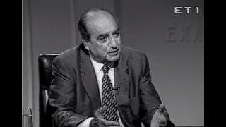 01/10/1993 Συνέντευξη Κ. Μητσοτάκη στους Α.Ζούλα, Α.Αγγελοπούλου και Ν.Χασαπόπουλο.