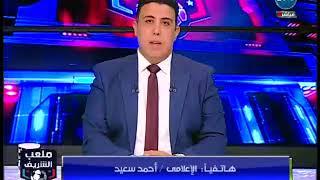 #x202b;ملعب الشريف | تعليق الاعلامي احمد سعيد علي الهجوم لمرتضي منصور علي القيعي#x202c;lrm;