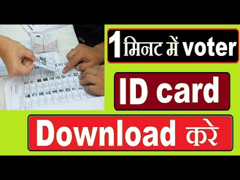 voter id card download  new old