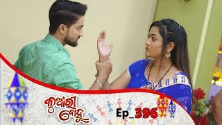 Kunwari Bohu | Full Ep 396 | 15th jan 2020 | Odia Serial – TarangTV