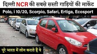 Delhi NCR की सबसे सस्ती कार मार्केट 🔥 Buy(Scorpio, Safari, Polo, Ertiga, Ecosport, Hyundai i20/i0)