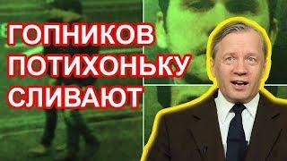 Последствия провала в Солсбери для ГРУ и реакция Путина / Аарне Веедла
