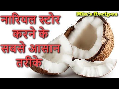 नारियल स्टोर करने के सबसे आसान तरीके | How to Store Coconut for Long Time