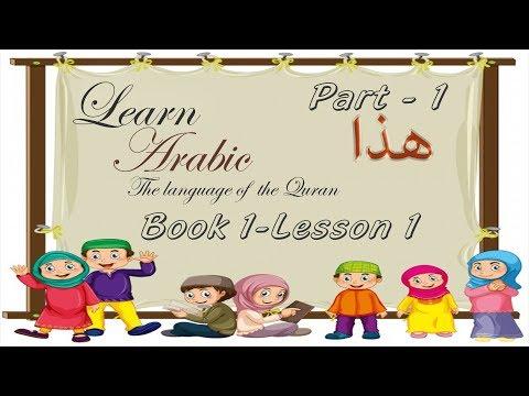 Arabic Through Tamil - هذا (Book 1 - Lesson 1 : Part 1)