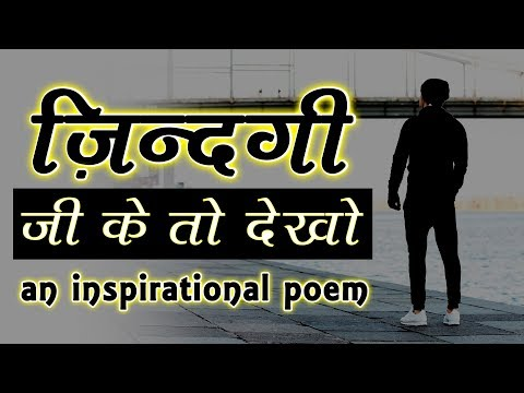 Zindagi - A Hindi Poem | Inspirational Poem in Hindi