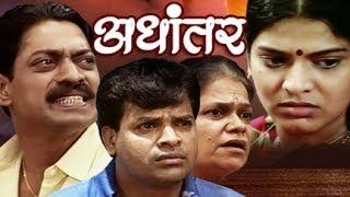 अधांतर | Adhantar | Superhit Marathi Family Drama with Subtitles | Sanjay Narvekar, Rajan Bhise