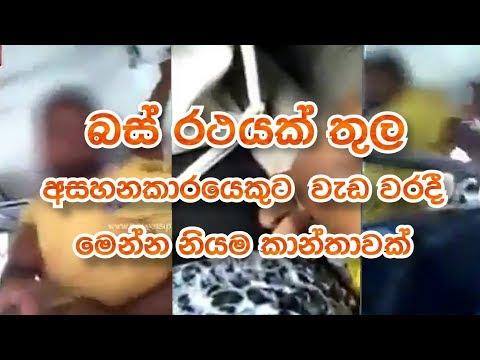 Xxx Mp4 Sri Lanka Bus බස් රථයක් තුල කාන්තාවකට ලිංගික අතවර කරන්න ආපු තරුනයාට වැඩ වරදී 3gp Sex