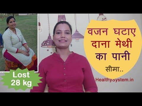 Fenugreek Seeds For Weight Loss – दाना मेथी का पानी – By Seema [Hindi]