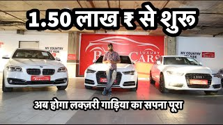 India का सबसे सस्ता कार बाजार | Second Hand Luxury Cars | My Country My Ride