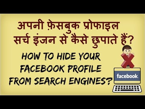 How to Hide your Facebook Profile from Search Engines? FB Profile Kaise chhupate hain? Hindi video