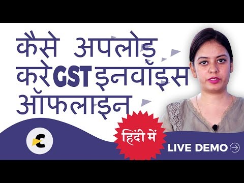 GST Offline Invoice Upload Utility - LIVE Demo - Uploading Invoice on GST Portal ( In Hindi )