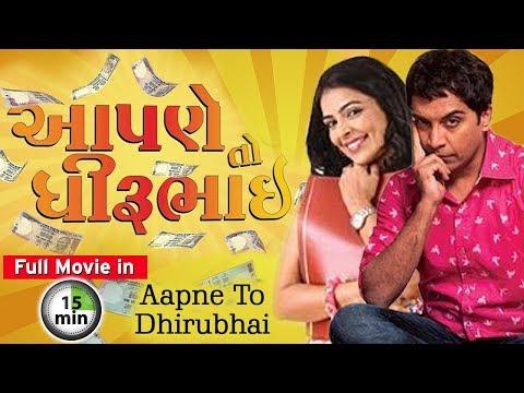 Aapne To Dhirubhai Full Film in 15 MINUTES -  Urban Gujarati Comedy Film - Vrajesh Hirjee, Jayaka