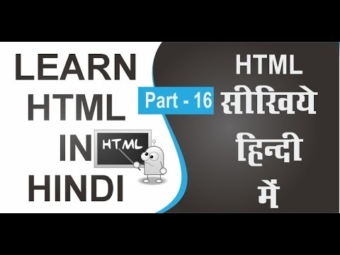 Learn HTML in Hindi/Urdu - Part 16 Make Contact US form