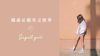 •《獻給正在獨處的你》|獨處時光英文歌單|等車 寫作業 讀書用的英文歌單-Seagull Girl