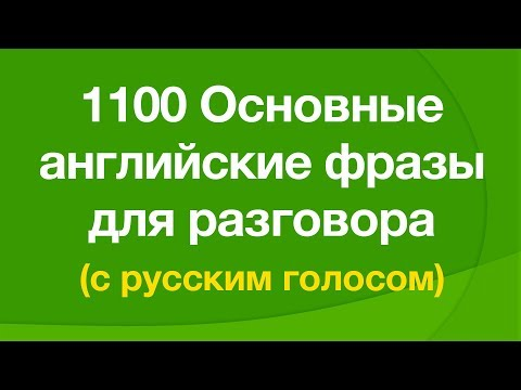 1000 Super Useful English Expressions - Learn Short Phrases