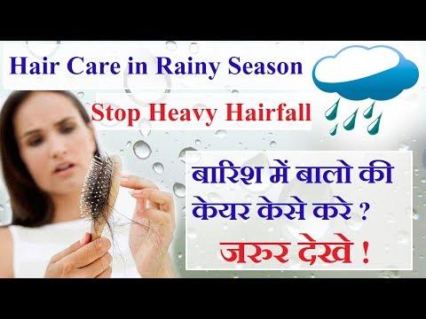 Hair care in Rainy season | Heavy Hairfall | झड़ते बालो को बारिश में केसे केयर करे ?