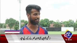 News Headlines   10:00 AM   23 Sep 2018   Lahore Rang
