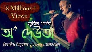 O Deuta By Zubeen Garg   Lyrical Video   Chiranjeeb Theatre 2018-19   Assamese New Hit Song
