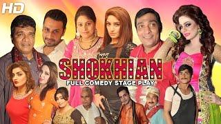 SHOKHIAN (FULL DRAMA) 2016 BRAND NEW PAKISTANI STAGE DRAMA