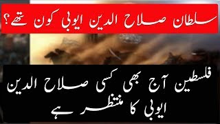 History of Greatest Islamic Warrior Sultan Salahuddin Ayubi | Urdu/Hindi