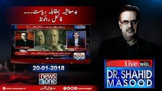 Live with Dr Shahid Masood | 20 January 2018 |