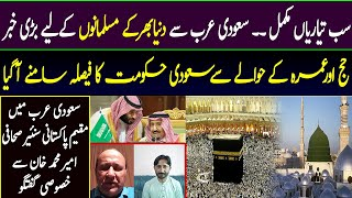 Latest Updates form Saudi Arabia about Hajj & Umrah 2020 | Exclusive interview of Amir Muhammad khan