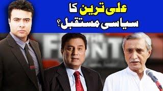 Ali Tareen Son Of Jehangir Tareen Ka Kia Future Hay? On The Front with Kamran Shahid | Dunya News