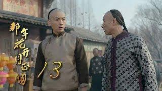 那年花開月正圓 | Nothing Gold Can Stay 13【TV版】(孫儷、陳曉、何潤東等主演)