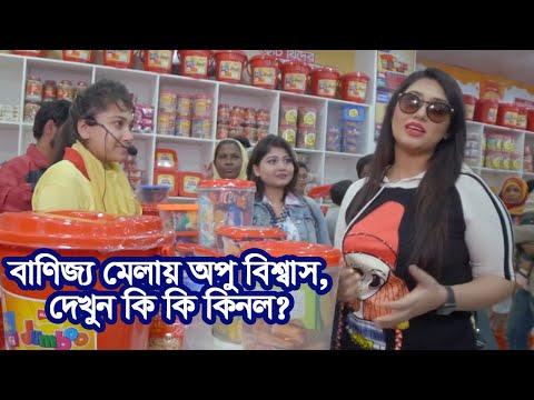 Xxx Mp4 ঢাকা বাণিজ্য মেলায় গিয়ে ভক্তদের সাথে কেনাকাটা করলেন অপু বিশ্বাস Apu Biswas Bangla News Today 3gp Sex